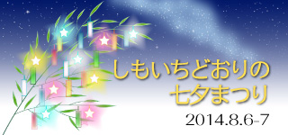 http://shimo1.com/tanabata/