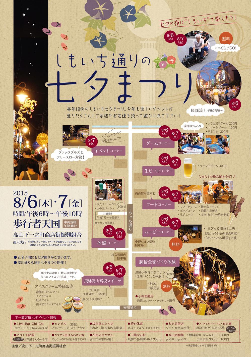 shimoichi_2015